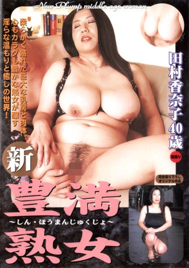 新・豊満熟女 田村香奈子40歳