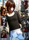 マスクが似合うお姉さんを街頭ナンパ~美人度アゲアゲで大興奮SEX
