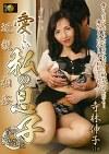 近親相姦 愛しい私の息子 寺林伸子 51歳
