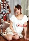 ダンナ以外に男を知らない若妻は品性下劣な義父の玩具にされた Maika