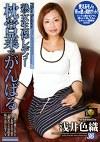 枕営業でがんばる熟女生保レディー 浅井色織 36歳