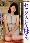 セックスレス母さん 矢沢千春(41歳)