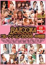 BAZOOKA コレクション2008 4時間