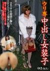 ウリ専中出し女装子 ゆき(仮名) 2017年初頭を飾るシン・ジョソコ東京に現る