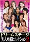 ドリームステージ美人奥様コレクション 2