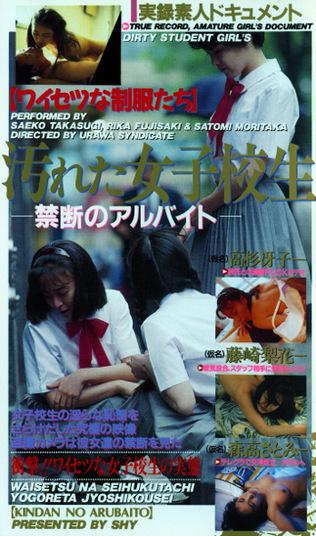 【ワイセツな制服たち】汚れた女子校生 禁断のアルバイト