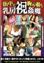 街中の胸元覗きと乳房視姦魔