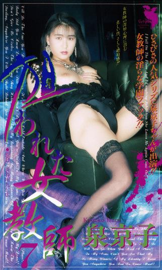 狙われた女教師7 泉京子