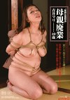 『緊縛近親相姦』 母親廃業 女として生きることを選んだ母親 青井マリ 49歳