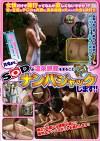 鬼怒川温泉に女性だけで旅行に来ている皆さ~ん 只今より、SODが温泉旅館をまるごとナンパジャックします!!