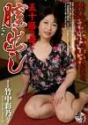 五十路の母に膣(なか)出し 竹中彩乃 (54歳)