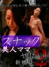 スナックの美人ママとヤリたい!(2)~母と娘が営む店で親子丼3Pセックス・新橋篇