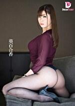 女医in...(脅迫スイートルーム) Doctor Yurika(33) 葵百合香