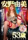 オバ☆ギャル 安野由美 53歳 美魔女のイメージをブチ壊すオッタマゲ6変化