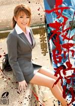 女教師狩りin青木莉子