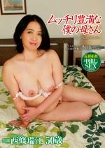 ムッチリ豊満な僕の母さん 西條瑞江50歳
