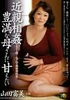 近親相姦 豊満な母さんに甘えたい 山田富美 50歳