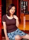 異常性交・五十路母と子 母へ募る想い・爛れた欲望に変貌する息子 清野ふみ江 55歳