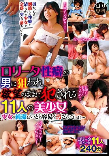 ロリ専科 ロリータ性癖の男に狙われ欲望のままに犯される11人の美少女 少女の純潔はいとも容易く汚されてしまう・・・