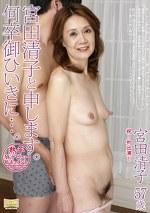 熟年AVデビュードキュメント 宮田清子と申します。何卒御ひいきに・・・。 宮田清子57歳