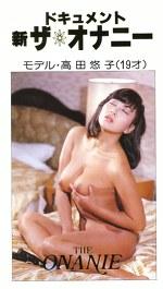 ドキュメント 新ザ・オナニーPart9 モデル・高田悠子
