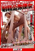 F県M郡の炭鉱労働者の村に性欲処理用に女を拘束して便器化している『射精公衆便女』が存在した!!