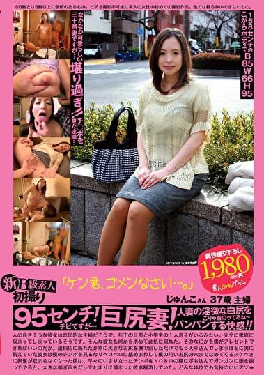 新B級素人初撮り 090 「ケン君、ゴメンなさい・・・。」 じゅんこさん 37歳 主婦