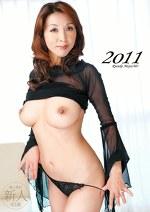 2011年母 鮮烈の近親相姦 真矢涼子