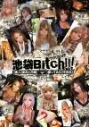 池袋Bitch!!! 001 【素人】彼氏に内緒(´・ω・`)撮ってみた【中田氏】