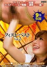 フィスト・ベスト Vol.2