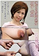 伸びる長乳首熟女 朋子 46歳 鈴波朋子