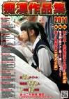 痴漢作品集 2011