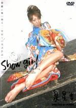 Show girl 泉星香
