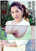 伸びる長乳首熟女 玲香 52歳 尾野玲香
