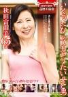 裏切りの情事 還暦不倫妻 いくつになってもヤリたい女と男 秋田富由美 65歳