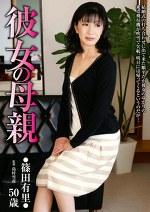 彼女の母親 篠田有里