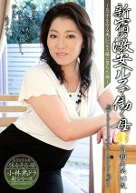 新宿の激安へルスで働く母 高瀬美咲 四十歳