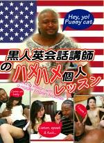 デカマラ黒人英会話講師ボビーのハメハメ個人レッスン「若くてかわいい日本ガールズとFUCKしたい!」