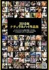 2010年ナチュラルハイ作品集