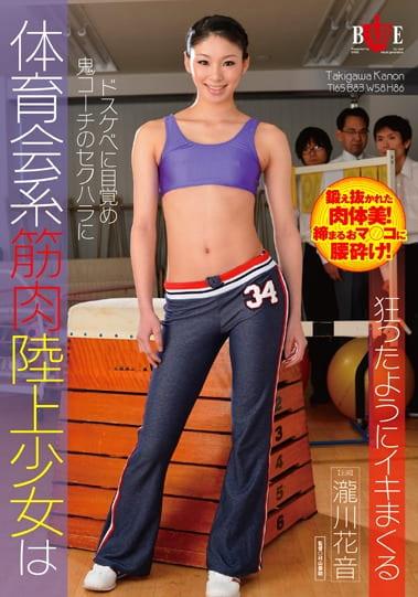 体育会系筋肉陸上少女は鬼コーチのセクハラにドスケベに目覚め狂ったようにイキまくる 瀧川花音