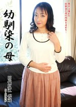 幼馴染の母 田代広江 四十二歳
