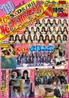 09 春のSOD女子社員(恥)赤面祭り 09年度入社の超絶美人内定者を含む総勢24名の女子社員が参加!!