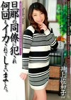 旦那の同僚に犯され何回もイカされてしまいました。 井上佐和子 45歳