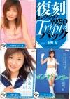 復刻セレクションNEO トリプルパック NEW FACE41 & 風の恋人 & イノセント 水野栞