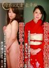 日本の人妻。豪華版 「着物姿で淫乱性交の変態妻」(29歳)&「我慢できない欲情スケベ妻」(41歳)