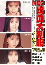 NEO出血大制服ノーカット Vol.2