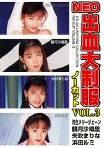 NEO出血大制服ノーカット Vol.3