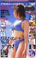 ザ・ナンパスペシャルVOL.143 ぴっちぴちビーチWellグアム!【編】