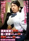 満員電車で巨乳すぎて胸が密着してしまう女は痴漢されても拒めない 隠れ巨乳 女子高生 限定編