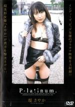 P-latinum. 堤さやか